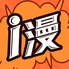i漫画logo图标