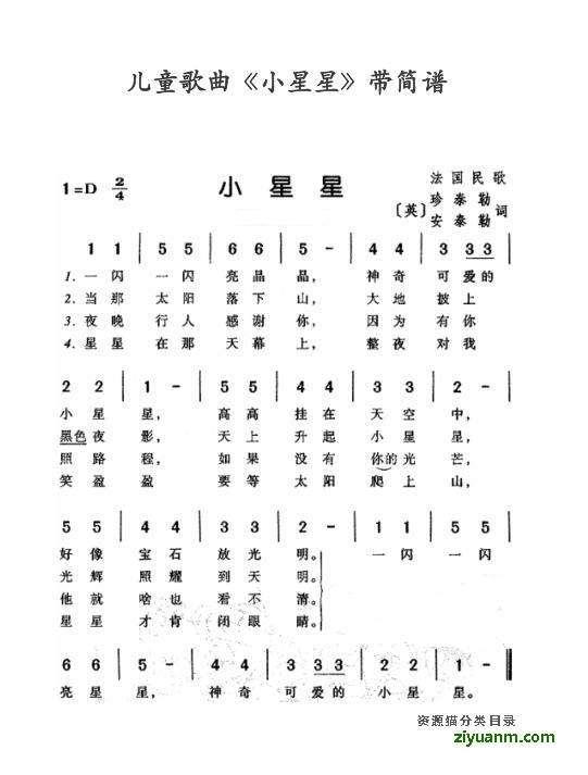 儿童歌曲小星星简谱