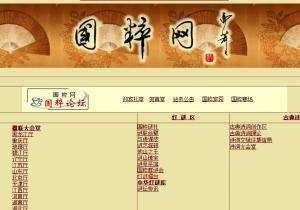 中华国粹网