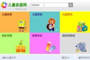 中国儿童资源网