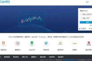 OKCoin交易平台
