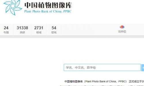 中国植物图像库