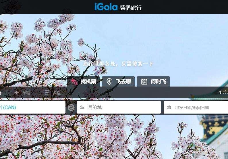 iGola(骑鹅旅行)