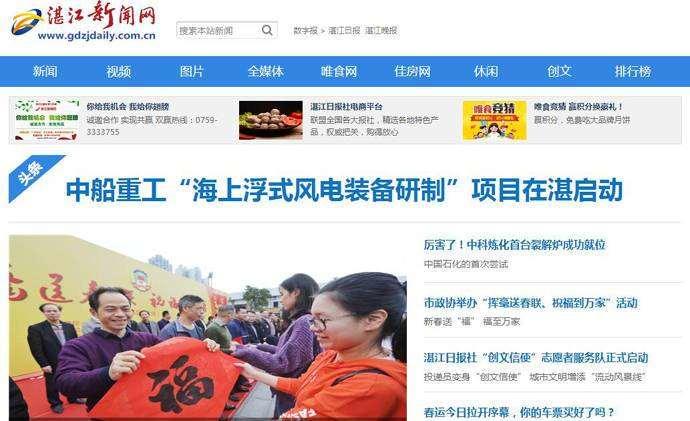 湛江新闻网