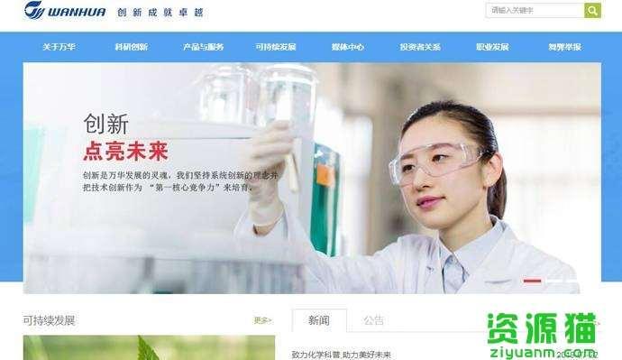 万华化学集团股份有限公司