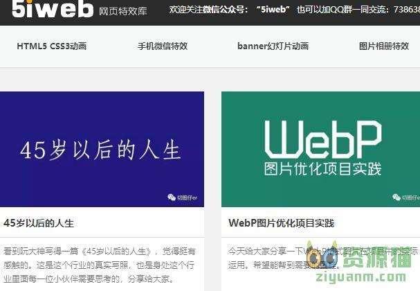 5iweb网页特效库