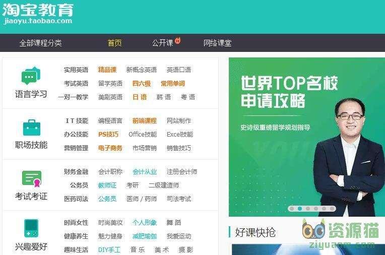 TaoBao教育