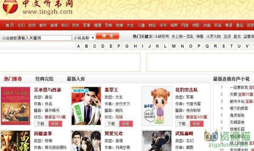 中文听书网