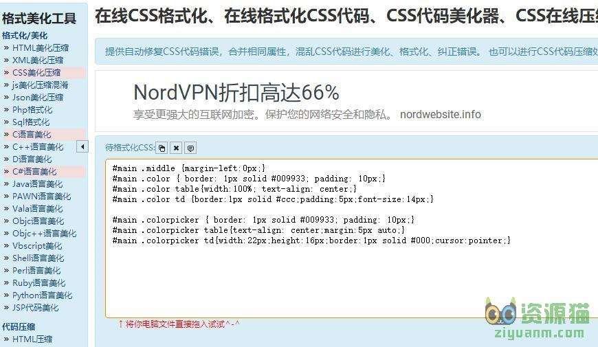 CSS代码美化工具
