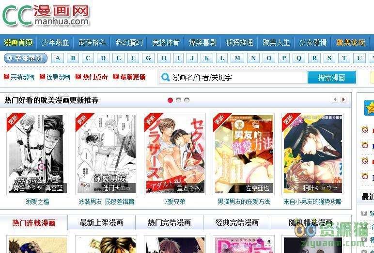CC漫畫網