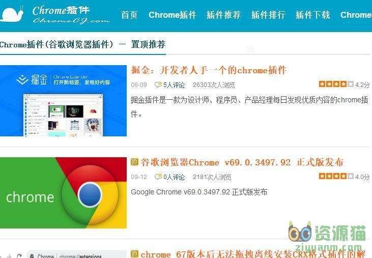 Chrome插件(谷歌浏览器插件)