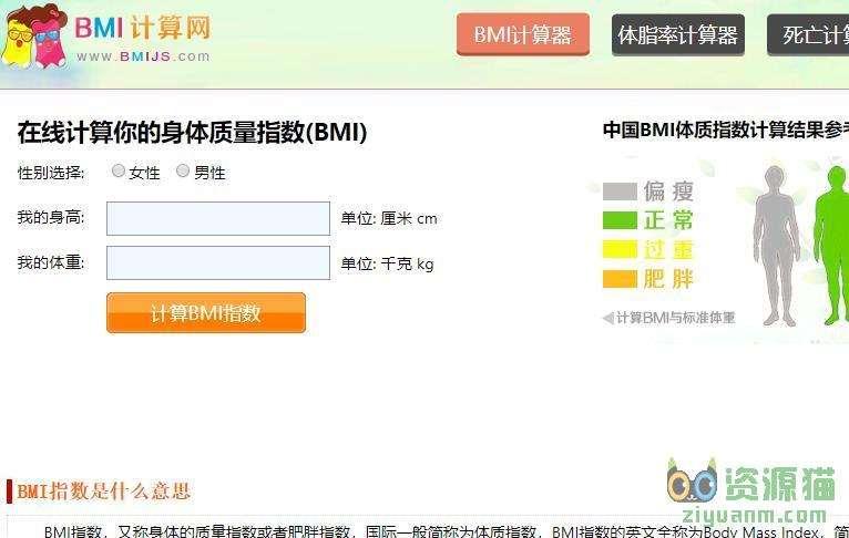 bmi指数计算器