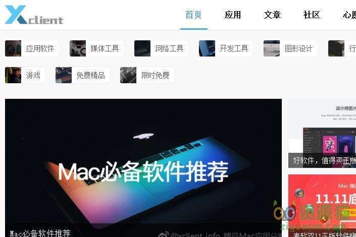 xclient精品MAC应用分享