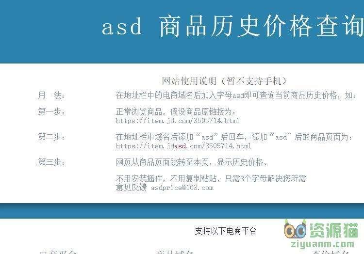 asd商品历史价格查询