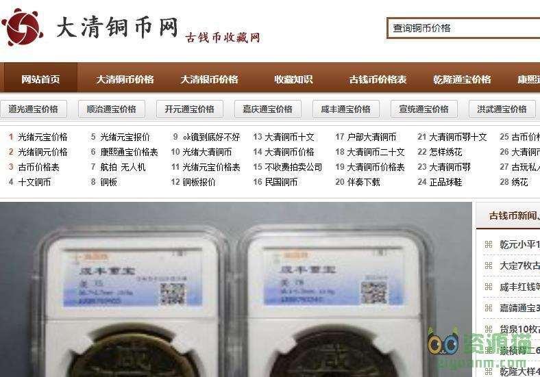 大清铜币价格表
