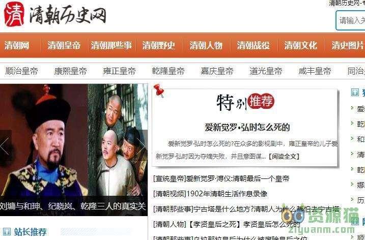 清朝历史网
