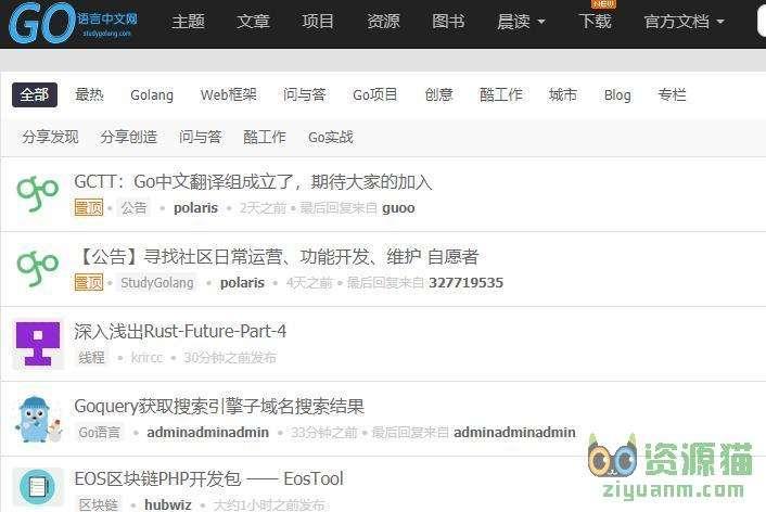 Go语言中文社区