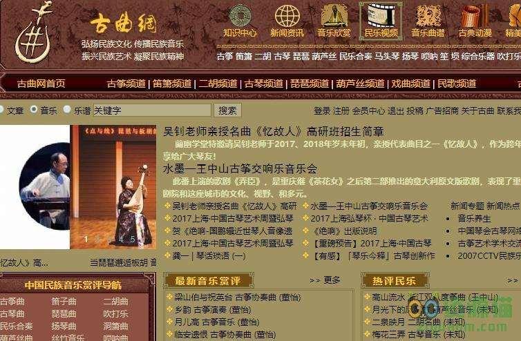 古典音乐网