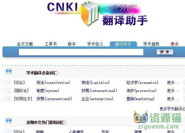 CNKI翻译助手