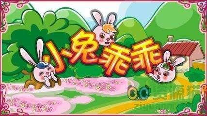 儿歌小兔子乖乖简谱