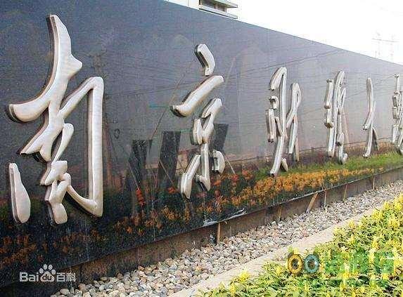 南京财经大学是几本