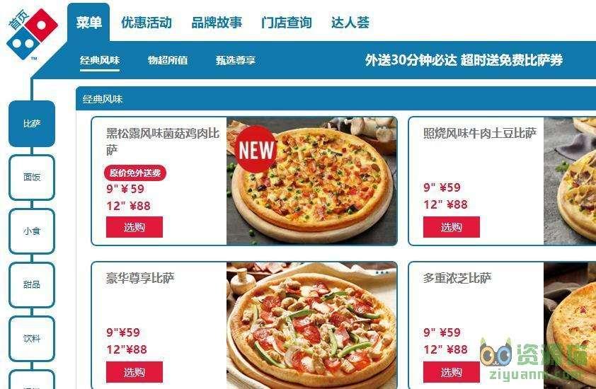 达美乐比萨网上订餐