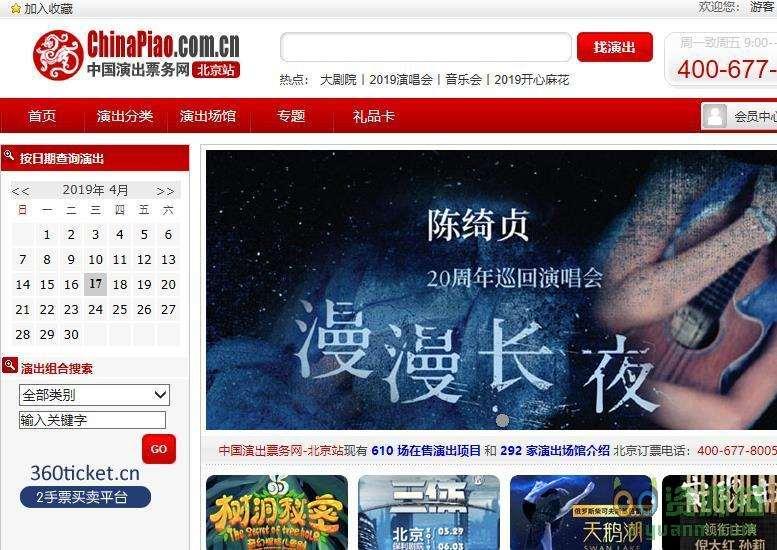中国演出票务网