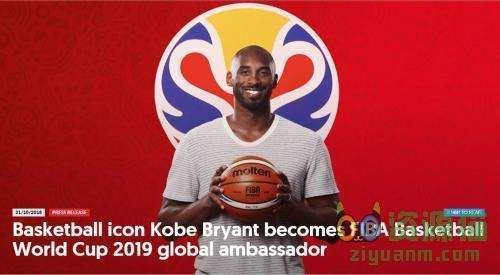 2019年男籃世界杯什么時候開始