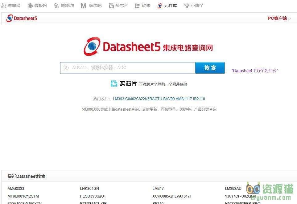 Datasheet5集成电路查询网