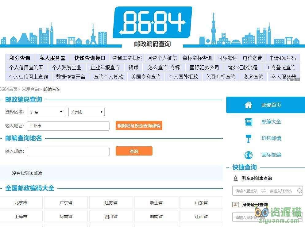 8684邮编查询网