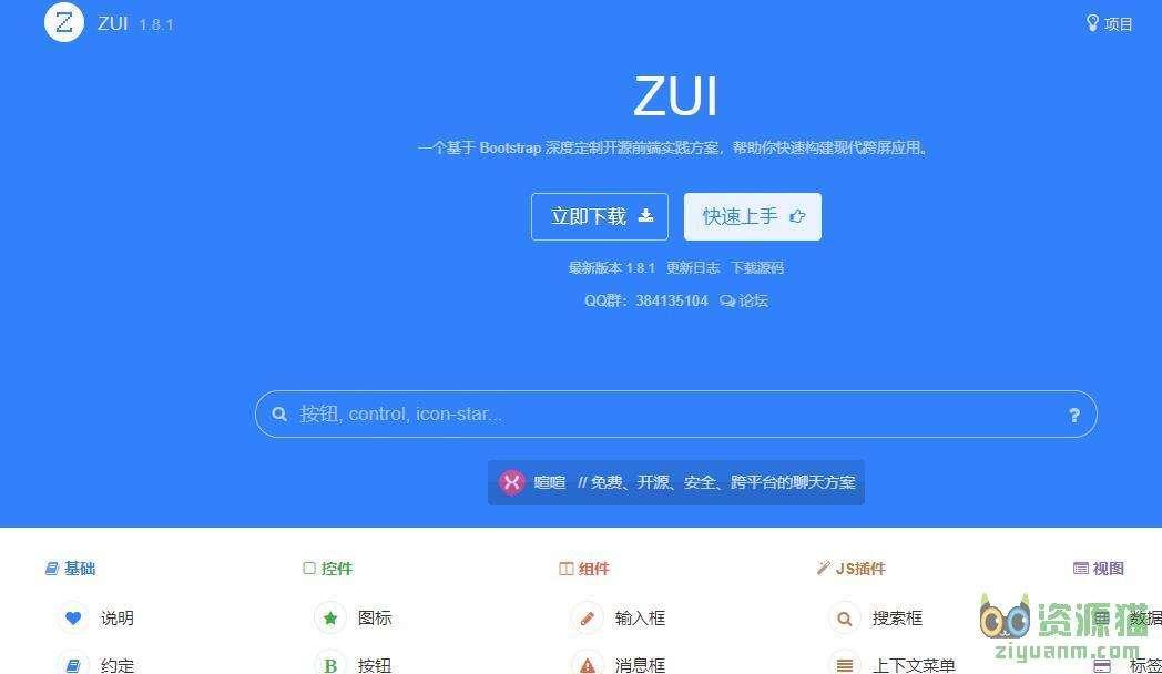 ZUI - 开源HTML5跨屏框架