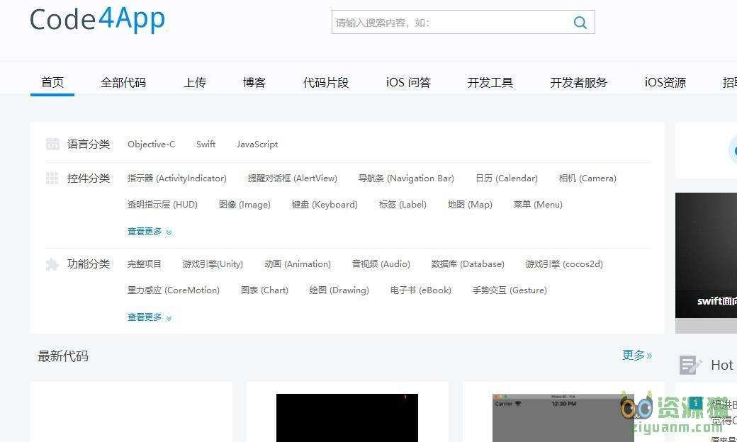 Code4App-iOS 開源代碼庫