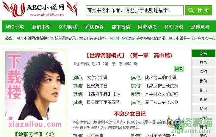 ABC小说网_69中文网