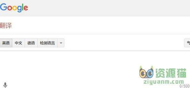 谷歌翻译在线