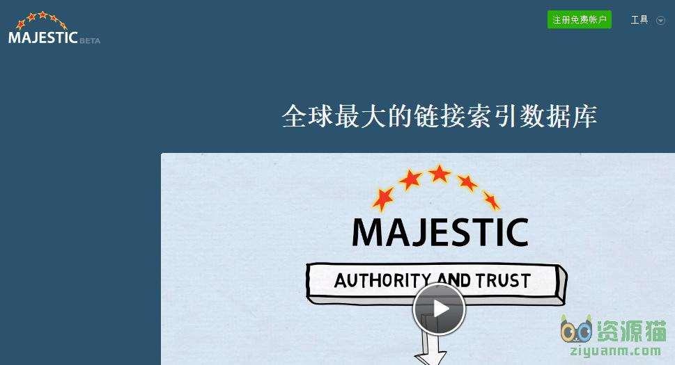 Majestic_营销搜索引擎