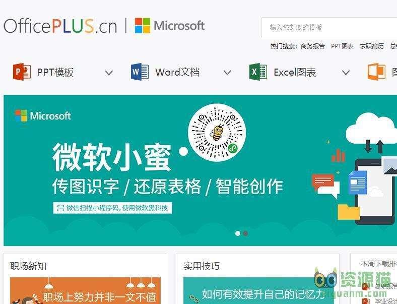OfficePLUS-微软模版站