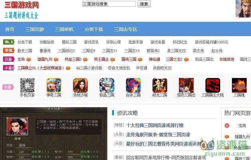 三国游戏网