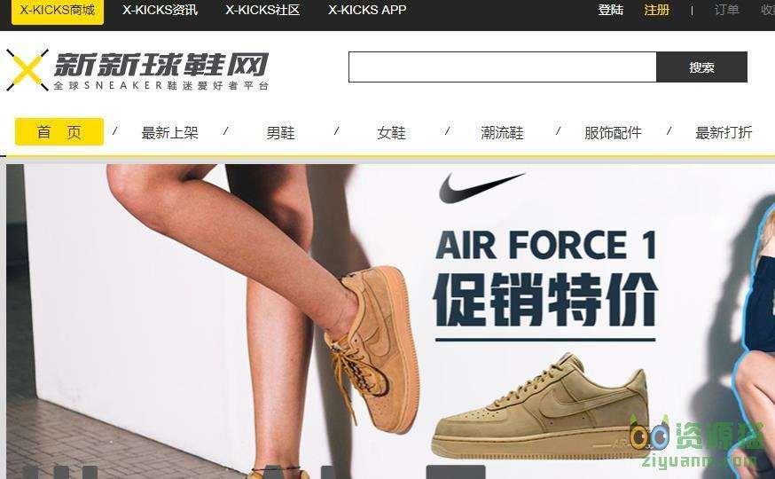新新球鞋网
