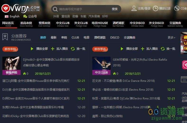 清風DJ音樂網