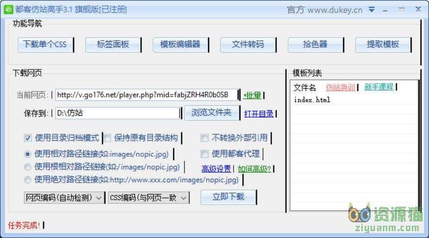 都客仿站高手 v3.0.0.1 旗舰版已注册绿色便携破解版本