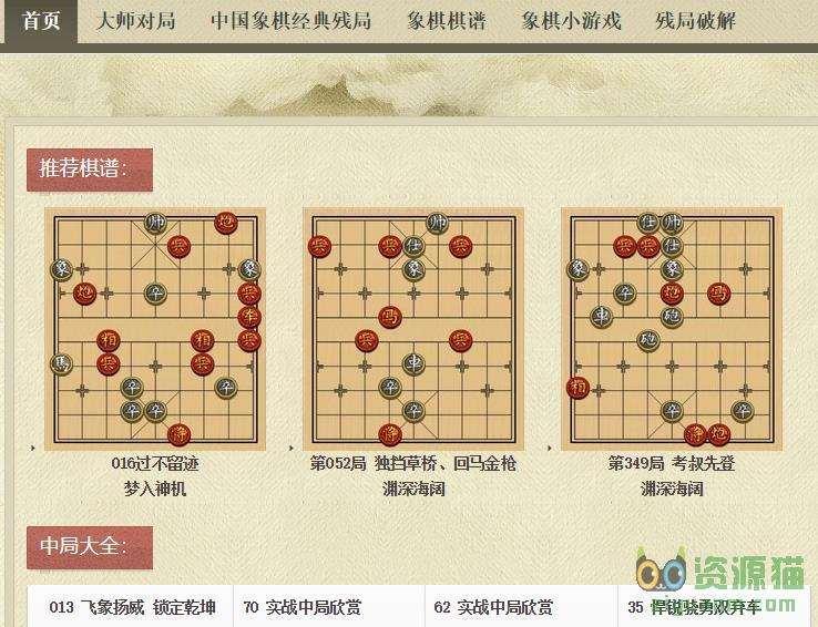 中国象棋残局破解