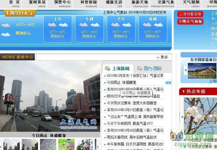 上海天气网