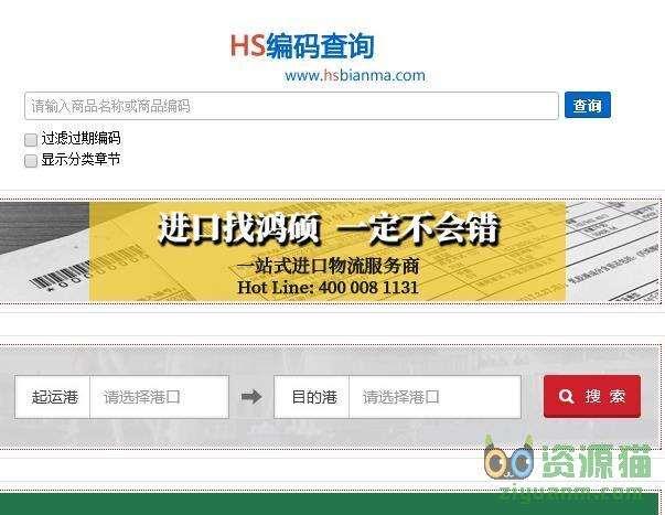 HS Code(HS编码查询)
