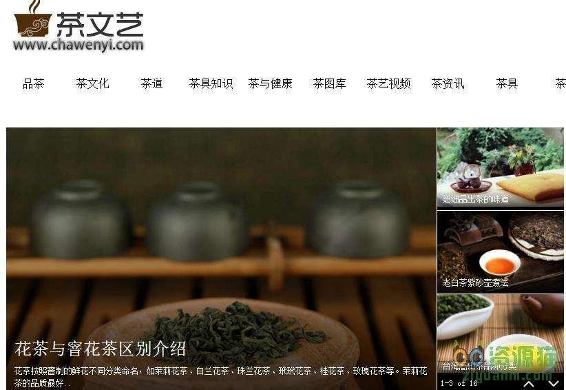 中国茶文艺网
