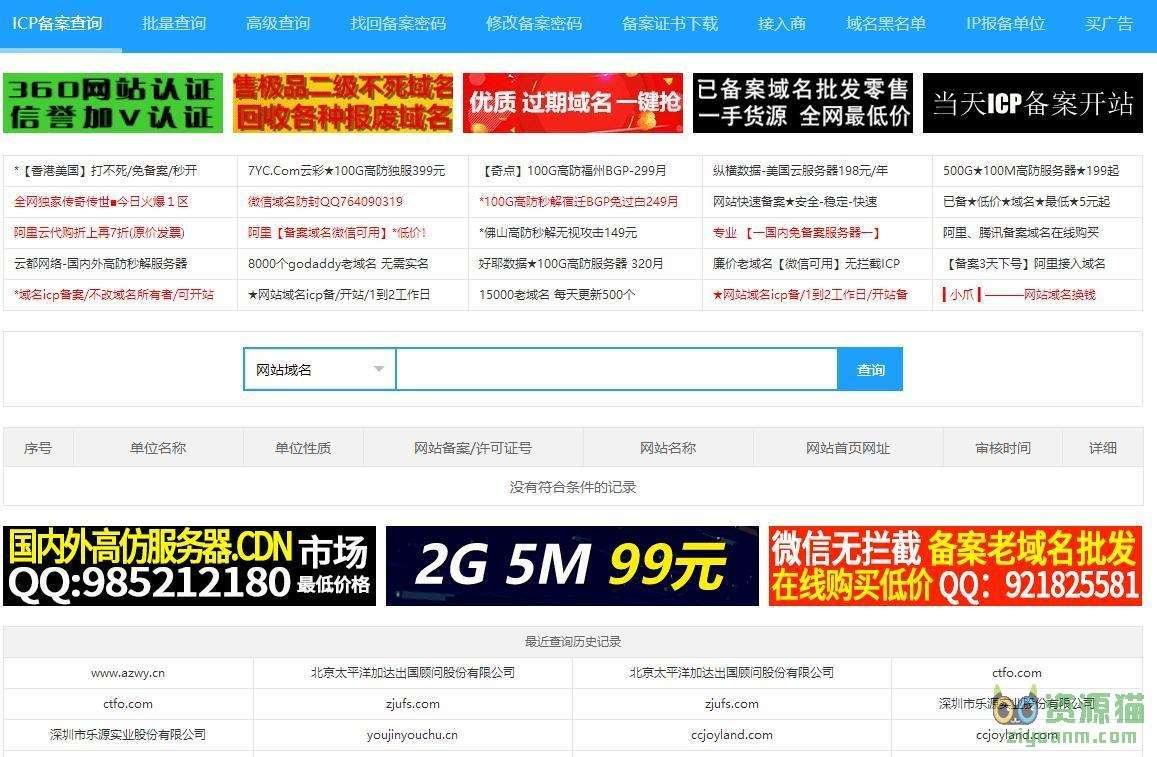 ICP备案查询网