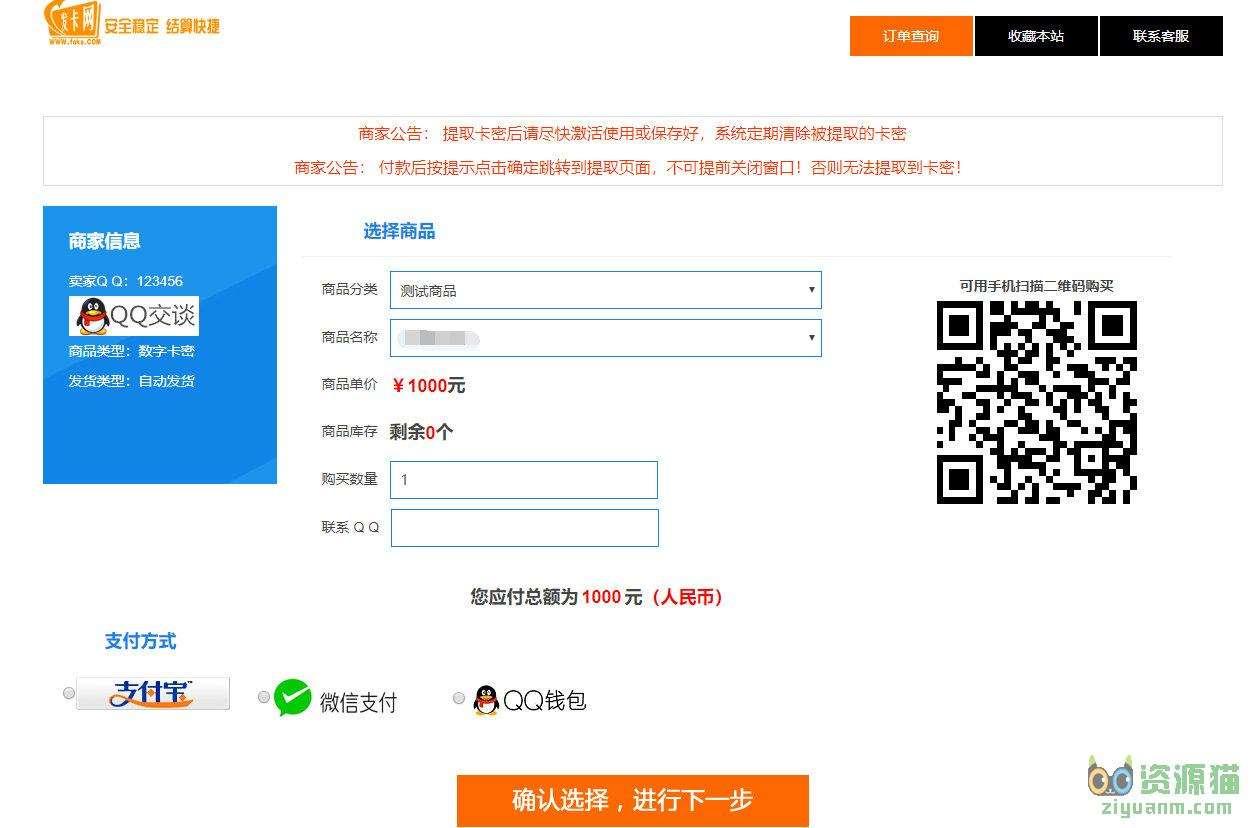 自动发卡PHP平台网站源码6.0完全开源