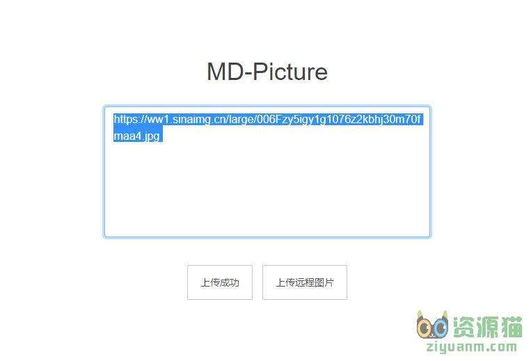 MD-Picture在线新浪图床网页html5源码