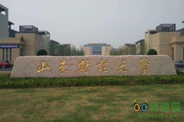 山东财经大学是几本