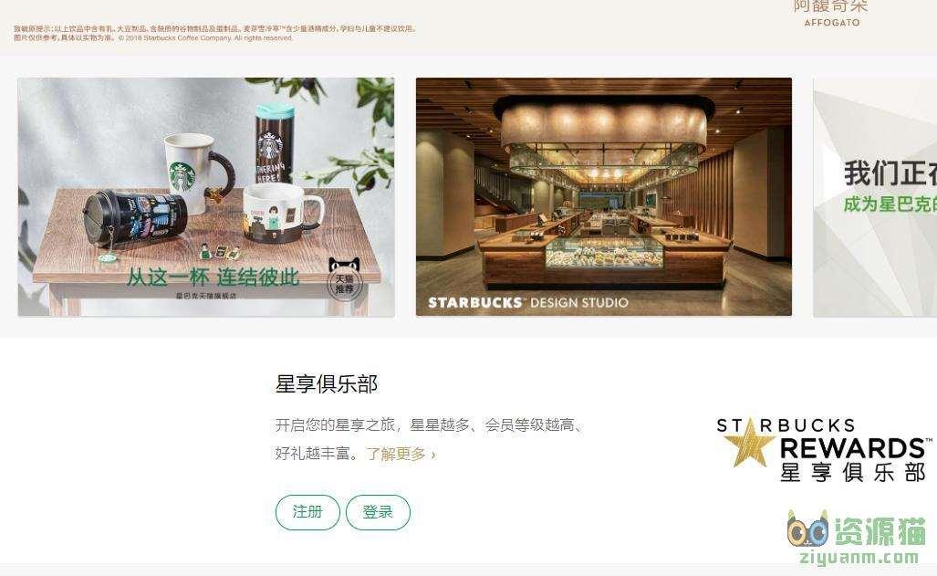 星巴克中国官网