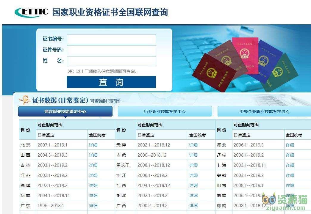 国家职业资格证书查询(全国联网)